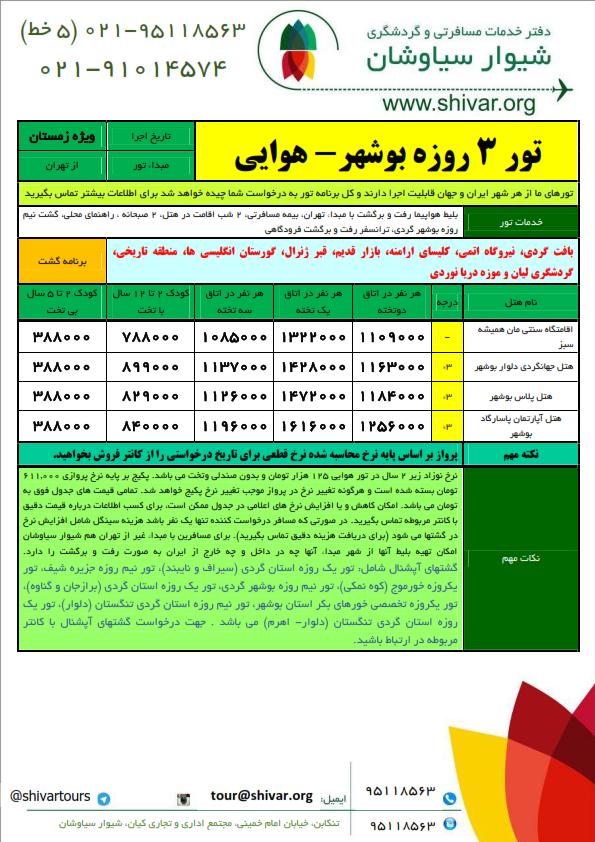 دانلود پکیج سفر بوشهر