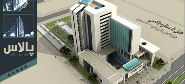 هتل پالاس کیش | هتل ۵ ستاره پالاس کیش