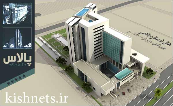 Photo of هتل پالاس کیش | هتل ۵ ستاره پالاس کیش