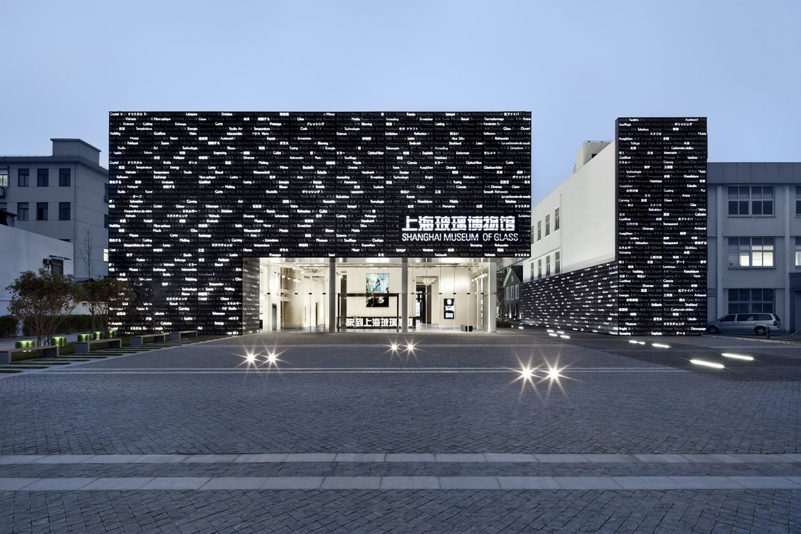 موزه شیشه و کریستال شانگهای