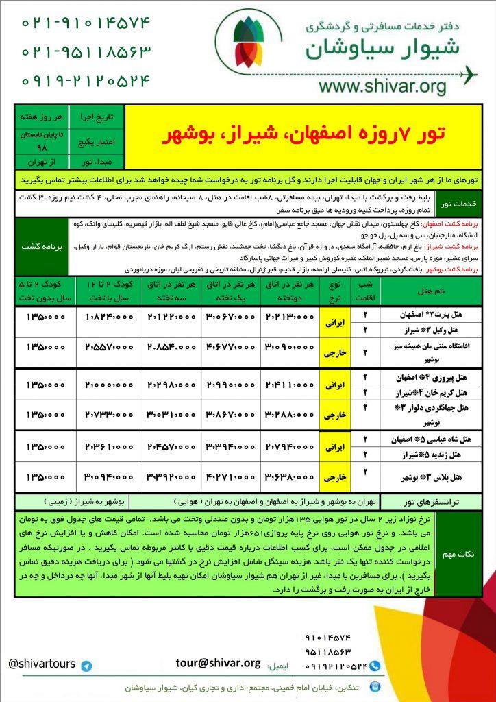 ترکیبی اصفهان و شیراز و بوشهر