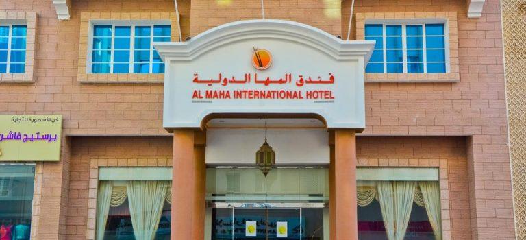 هتل المحا اینترنشنال مسقط | هتل المحا اینترناسیونال مسقط | ALMAHA