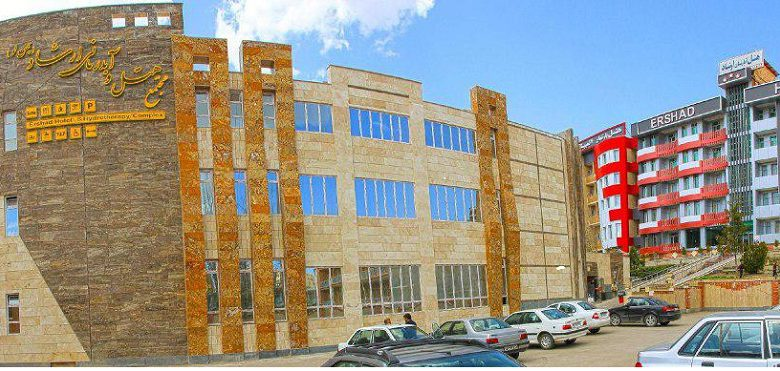 Photo of هتل ارشاد سرعین اردبیل| هتل ارشاد چهار ستاره|Ershad Hotel & Hydrotherapy