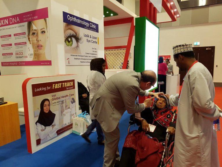نمایشگاه سلامت عمان