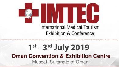 کنفرانس و نمایشگاه گردشگری درمانیعمان IMTEC
