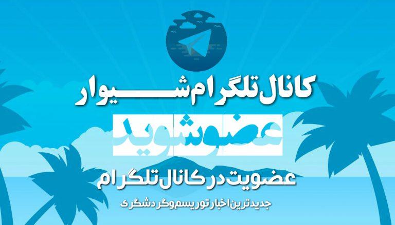 کانال تلگرام شیوار